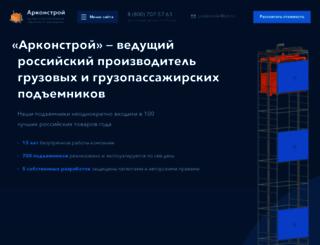 arconstroy.ru screenshot