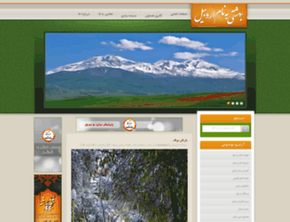ardebilnews.com screenshot