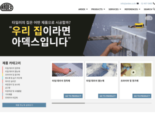 ardex.co.kr screenshot