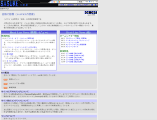 area-sasuke.net screenshot