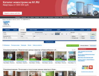 arenda.ngs.ru screenshot