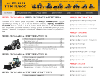 arendatehniki.spb.ru screenshot