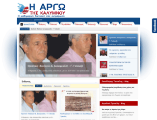 argokalymnos.gr screenshot