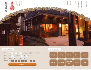 arima-onsen.com screenshot