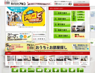 arkonline.jp screenshot