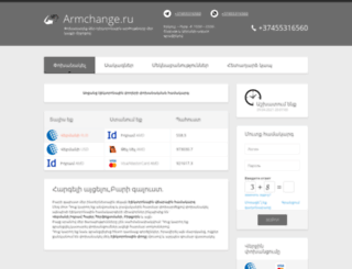 armchange.ru screenshot