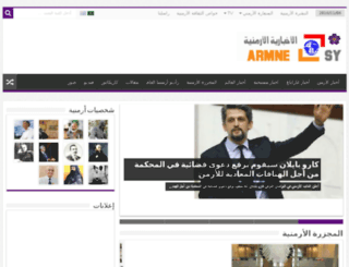 armne-sy.com screenshot
