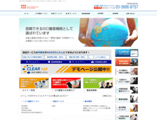 armsr.co.jp screenshot