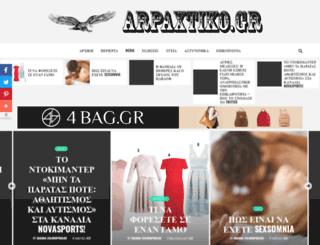 arpaxtiko.gr screenshot