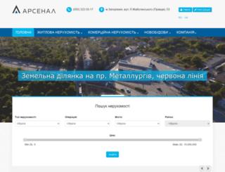 arsenal.com.ua screenshot