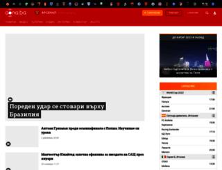 arsenal.gong.bg screenshot