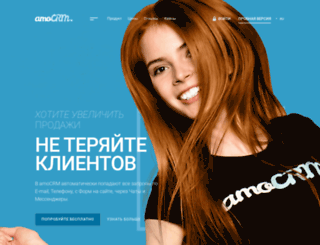 arsenov.amocrm.ru screenshot