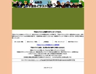 art-kaede2.com screenshot