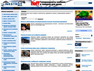art.linkstroy.ru screenshot