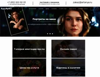 artariya.ru screenshot