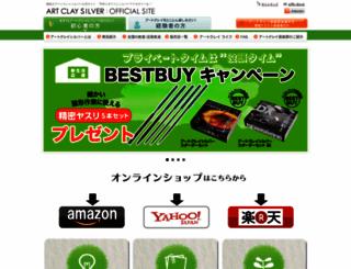 artclay.co.jp screenshot