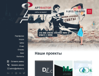 artfactor.ru screenshot