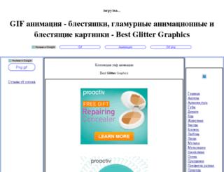 artgif.ru screenshot