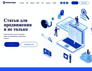articles.sape.ru screenshot