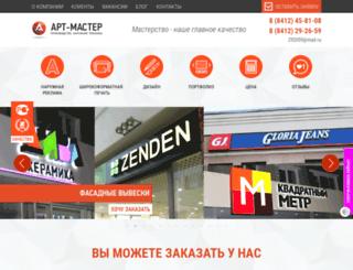 artmaste.ru screenshot