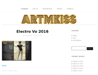artmkiss.ru screenshot