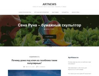 artnews.in.ua screenshot