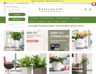 artplants.ru screenshot