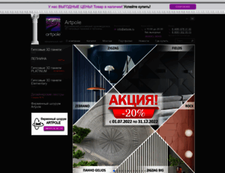 artpole.ru screenshot