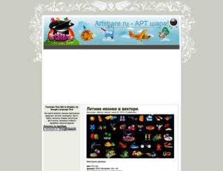 artshare.ru screenshot