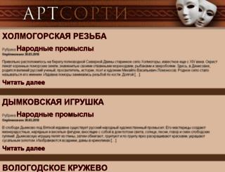 artsorti.ru screenshot