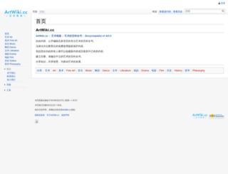 artwiki.cc screenshot