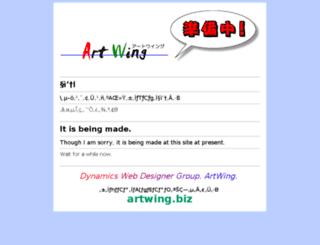 artwing.biz screenshot