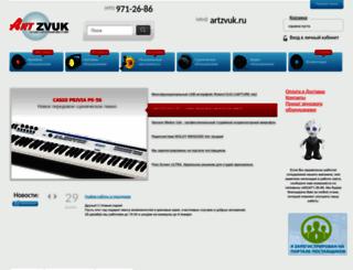 artzvuk.ru screenshot