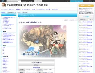 arumiko.gamerch.com screenshot