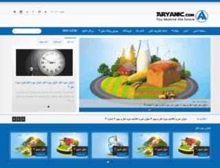 aryanicsample.com screenshot