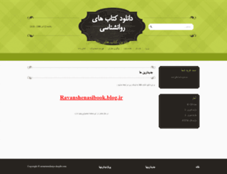 arzantarazharja.shopfa.com screenshot