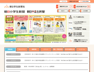 asagaku.com screenshot