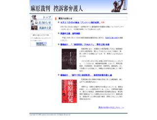 asahara-kousoshin.info screenshot