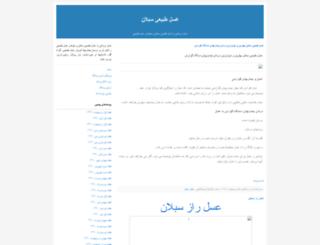 asalsabalan.blogfa.com screenshot