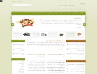 asanashr.com screenshot