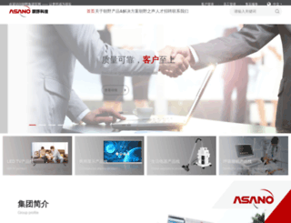 asano.com.cn screenshot