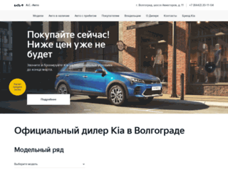 asauto.kia.ru screenshot