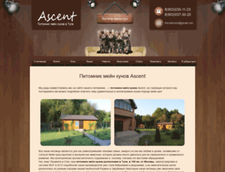 ascent71.ru screenshot
