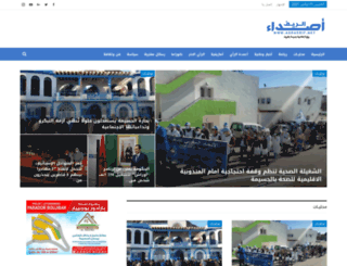 asdaerif.net screenshot