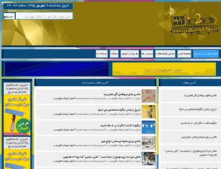 asemooni.bia2news.com screenshot