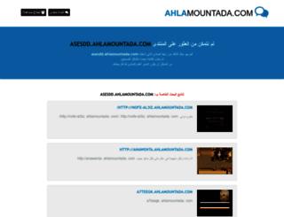asesdd.ahlamountada.com screenshot