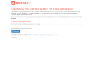 ashibka.ru screenshot