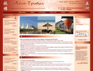 asia-travel.ru screenshot