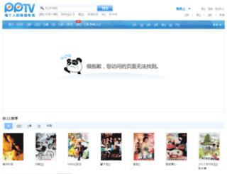 asia.pptv.com screenshot
