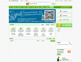 ask.china-sss.com screenshot